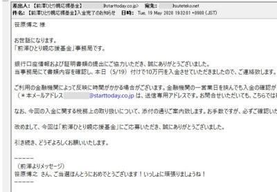 前澤ひとり親応援基金 当選 メール