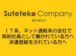 福井県のIT系、ネット通販系の会社で契約社員として働かれている方、派遣登録をされている方へ