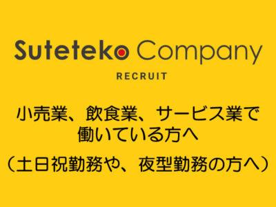 福井県の小売業、飲食業、サービス業で働いている方へ