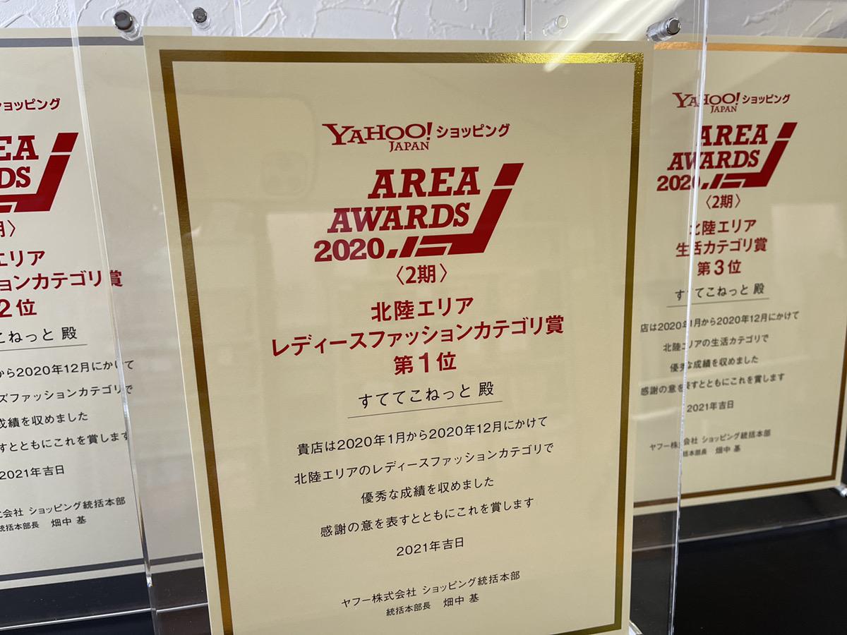 Yahooショッピング 2020年北陸エリア レディースファッション部門 第1位